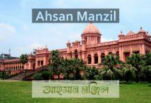 Photo of Ahsan Manzil – Tourist Place in Dhaka